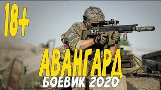 Русский Боевик 2020 самый опасный ЧОП - АВАНГАРД @Русские боевики 2020 новинки 1080P
