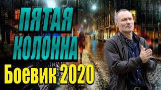 Интересный фильм про ФСБ - Пятая Колонна / Русские боевики 2020 новинки