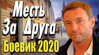 Отличное кино про армейскую дружбу - Месть За Друга / Русские боевики 2020 новинки