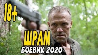 Русский Боевик 2020 он держит весь мусорный бизнес - ШРАМ @Русские боевики 2020 новинки HD 1080P