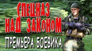 """ОНИ КАК ПАЛАЧИ! """"СПЕЦНАЗ НАД ЗАКОНОМ"""" Русский боевик 2020 детектив"""