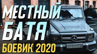 Бандитский фильм про авторитета - Местный батя / Русские боевики 2020 новинки