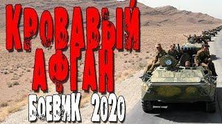 Про страшную войну! - КРОВАВЫЙ АФГАН/ Русские боевики и детективы новинки 2020 HD 1080P