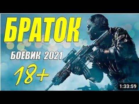 Русские боевики